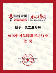 2015年中国淋浴房行业品牌金奖荣誉证书