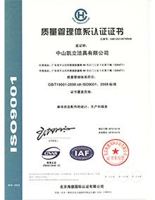 国际标准淋浴房产品标志证书