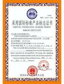 淋浴房质量管理体系认证证书