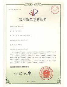 使用新型淋浴房产品专利证书