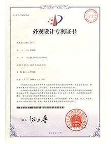淋浴房品牌外观设计专利证书