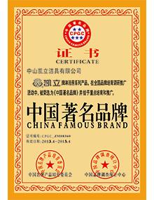 中国著名淋浴房品牌证书