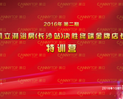 2016凯立淋浴房经销商培训大会(长沙站)即将召开