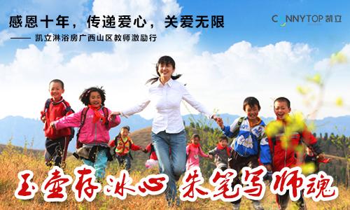 广西教师激励行