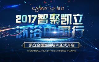 """""""智聚凯立,淋浴中国行""""2017全国巡回培训沈阳站开启!"""