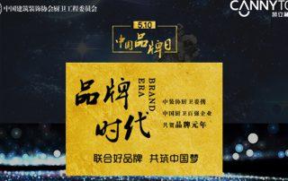 """5.10在即,凯立淋浴房恭祝""""中国品牌日""""设立!"""