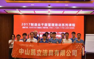 为中国智造拼搏 凯立积极参与生产培训