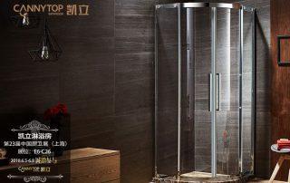 第23届上海厨卫展强势来袭 凯立淋浴房必将大放异彩