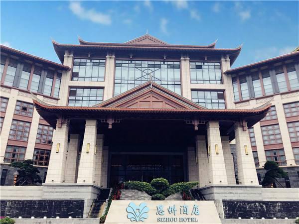 贵州省沿河思州酒店