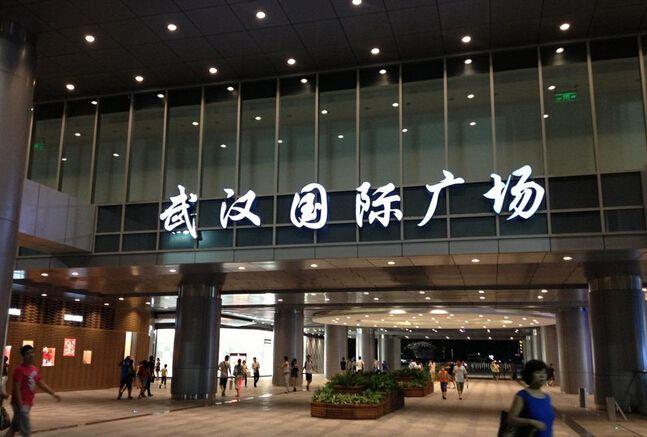 湖北省武汉国际广场